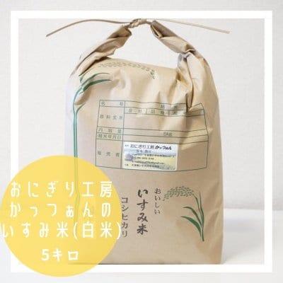 【千葉県産ブランド米!】冷めても美味しい!!おにぎり工房かっつぁんの作るいすみ米(白米)5kg