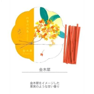 日本製【cotoiro】京都から香りの贈り物 四季のお香(金木犀)