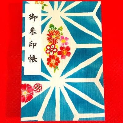 ⑤御朱印帳(12×18cm)国産白奉書紙・カバー付き