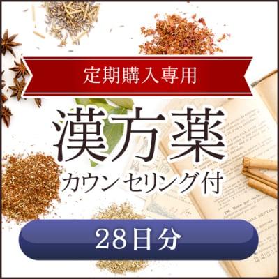 【定期購入専用】漢方薬 28日分