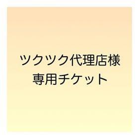 【現地払い専用】ツクツク代理店様専用チケット 気功 茅ケ崎 湘南