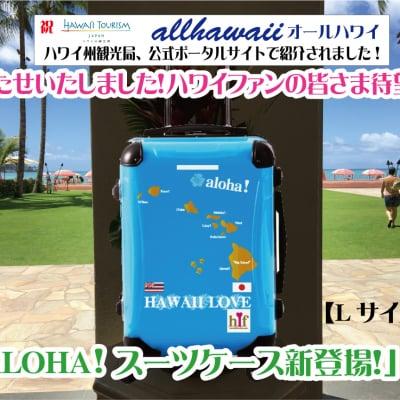 ALOHA!スーツケース Lサイズ ハワイ州観光局掲載「All Hawaii」限定版 OGコレクション