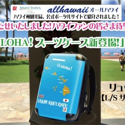 ALOHA!スーツケース リュック Lサイズ ハワイ州観光局掲載「All Hawaii」限定版 OGコレクション