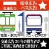 【限定】みなさま出せますよ!?身近な電車・駅看板広告全般5千円分