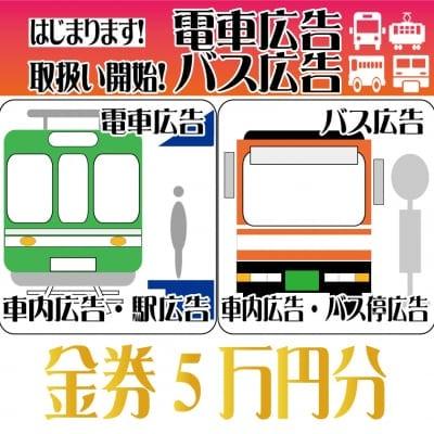 身近な電車・駅看板広告全般金券5万円分