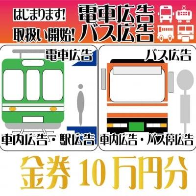 身近な電車・駅看板広告全般金券10万円分ポイントも大量ゲット!