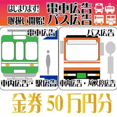 身近な電車・駅看板広告全般金券50万円分ポイントも大量ゲット!