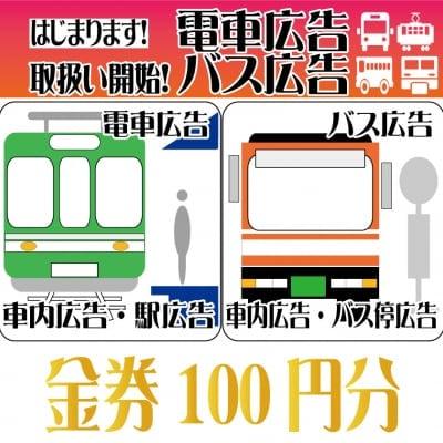 身近な電車・駅看板広告全般金券100円分