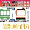 身近な電車・駅看板広告全般金券100万円分ポイントも大量ゲット!