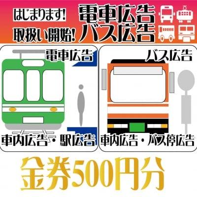 身近な電車・駅看板広告全般金券五百円分
