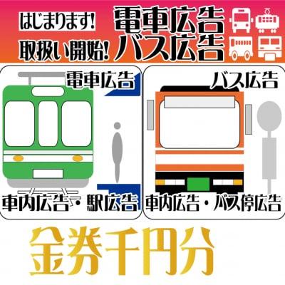 身近な電車・駅看板広告全般金券1000円分
