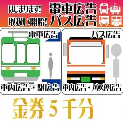 身近な電車・駅看板広告全般金券5千円分
