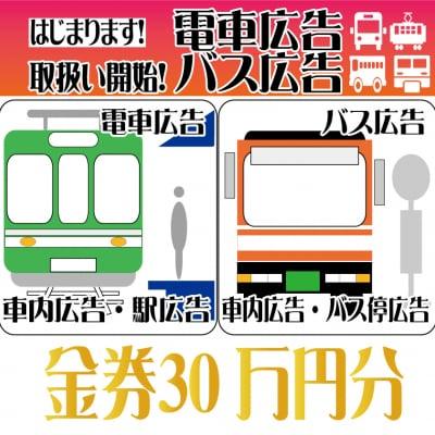 身近な電車・駅看板広告全般金券30万円分ポイントも大量ゲット!