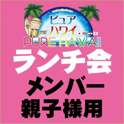 ピュアハワイランチ会メンバー親子チケット(向井様用)
