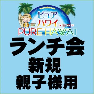ピュアハワイランチ会初参加親子チケット2名