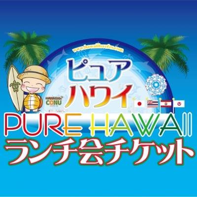 ハワイ好きな方へ(初!参加大歓迎)!【大人用】 ハワイ州観光局後援〜ピュアハワイランチ会〜〜開催決定!赤坂で記念する第二回目スパリゾートハワイアンズ1泊2食宿泊券当日抽選でプレゼント‼
