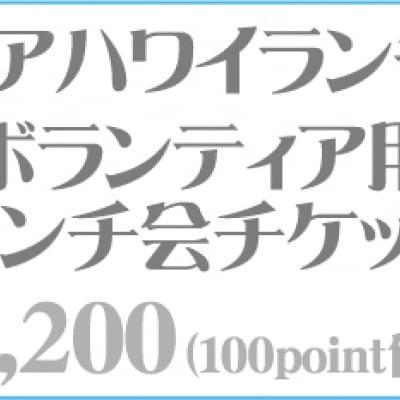 【ボランティアスタッフ】ハワイ州観光局後援 〜ハワイランチ会〜
