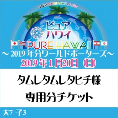 タムレタムレタヒチ様用出演料チケット_横浜ワールドポーターズ_