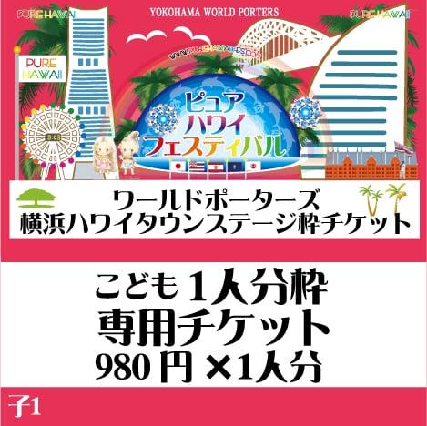 ピュアハワイ横浜ワールドポーターズ_[こども]出演料チケット_郵貯銀行振込のみ可能のイメージその1