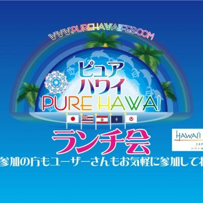 〜ピュアハワイランチ会〜【メイン出演ダンサー様用】〜ハワイ州観光局後援
