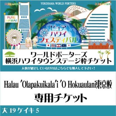 ピュアハワイ横浜ワールドポーターズ_Halau 'Olapakuikala'i 'O Hokuaulani東京校分出演料チケット【銀行振込のみ対応】