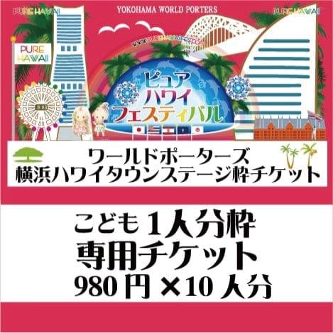 ピュアハワイ横浜ワールドポーターズ_[こども]10人分出演料チケット_郵貯銀行振込のみ可能のイメージその1