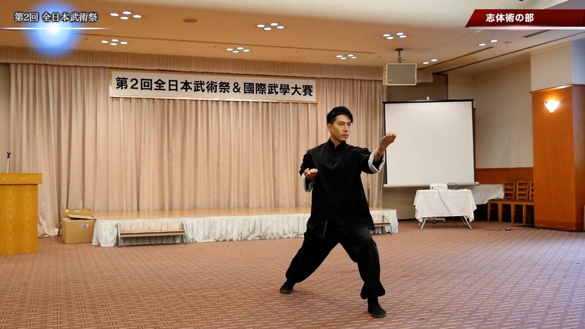 第2回全日本武術祭 オンライン動画のイメージその1