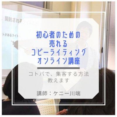 初心者のための売れるコピーライティング講座(10月15日・ズーム) 高ポイント