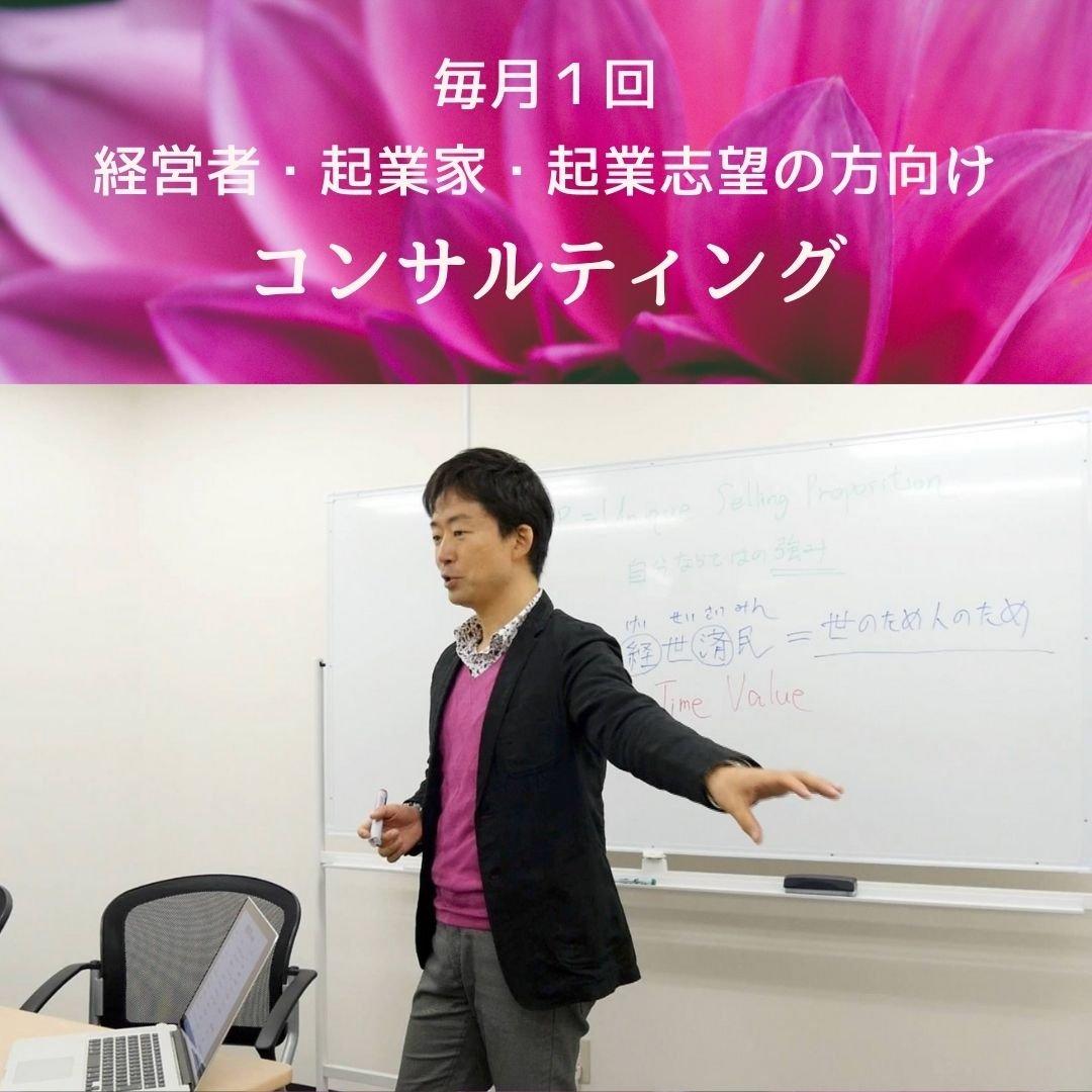 経営者・起業家・起業志望の方向けコンサルティング(毎月1回 60分)のイメージその1