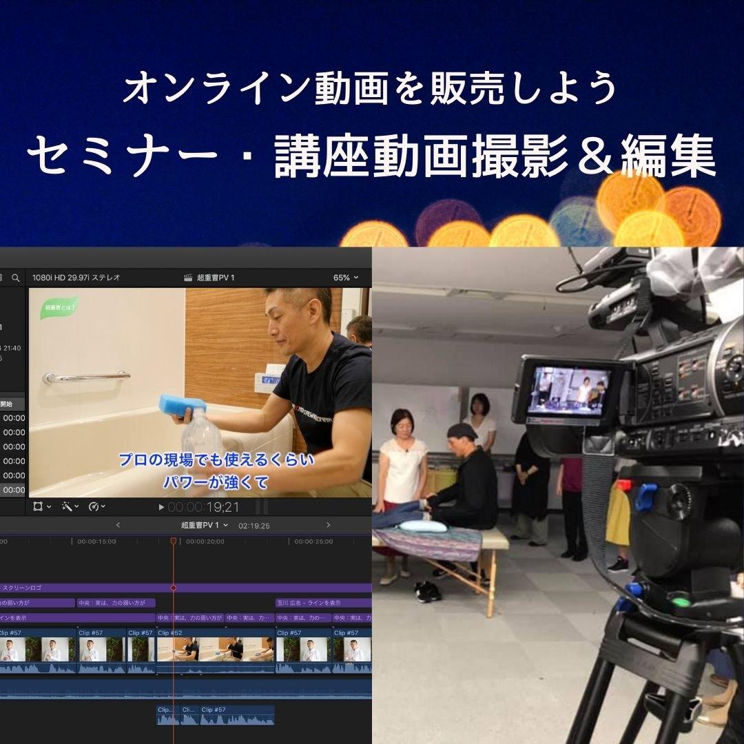 DVD・オンライン動画で収入アップ!セミナー動画撮影&編集のイメージその1