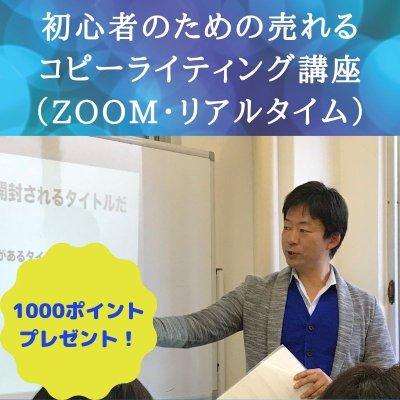 初心者のための売れるコピーライティング講座(5月21日・ズーム) 高ポイント