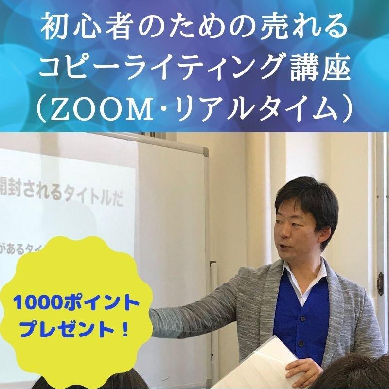 初心者のための売れるコピーライティング講座(5月21日・ズーム) 高ポイントのイメージその1