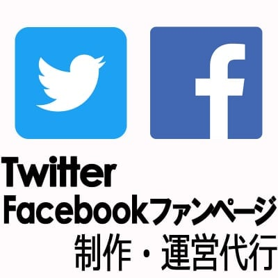Twitter・Facebookファンページ制作・運営代行