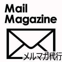 【ツクツクショップ内】メルマガ制作・配信代行