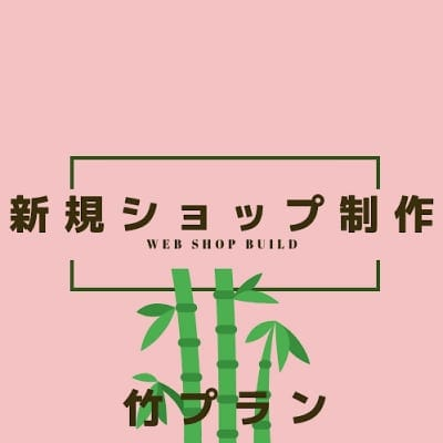 竹プラン|ショップ立ち上げサポート【サービスをお選びいただけます】