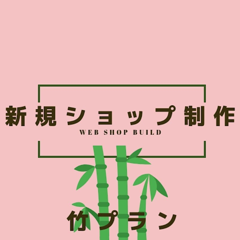 竹プラン|ショップ立ち上げサポート【サービスをお選びいただけます】のイメージその1