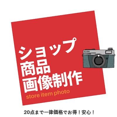 【安心!お得!】ショップ内商品画像制作