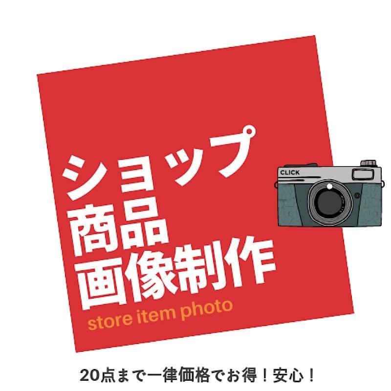 【安心!お得!】ショップ内商品画像制作のイメージその1