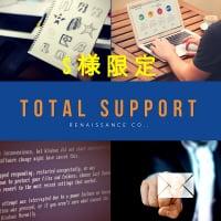 【S様限定】Webショップトータルサポート|定期便でさらにお得!