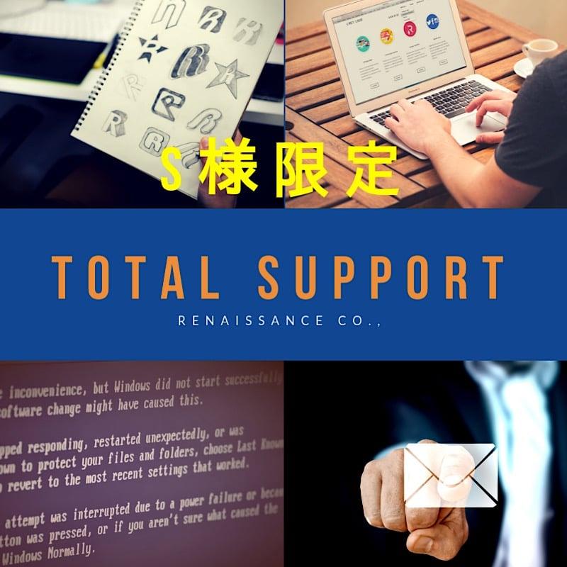 【S様限定】Webショップトータルサポート|定期便でさらにお得!のイメージその1