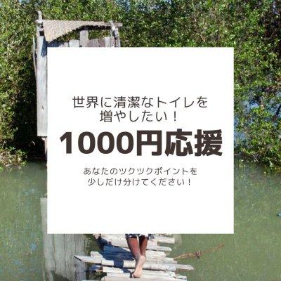 """【応援お願いします!】世界に""""清潔なトイレ""""を増やすための募金 ウォーターエイドNPO法人(1000円)"""
