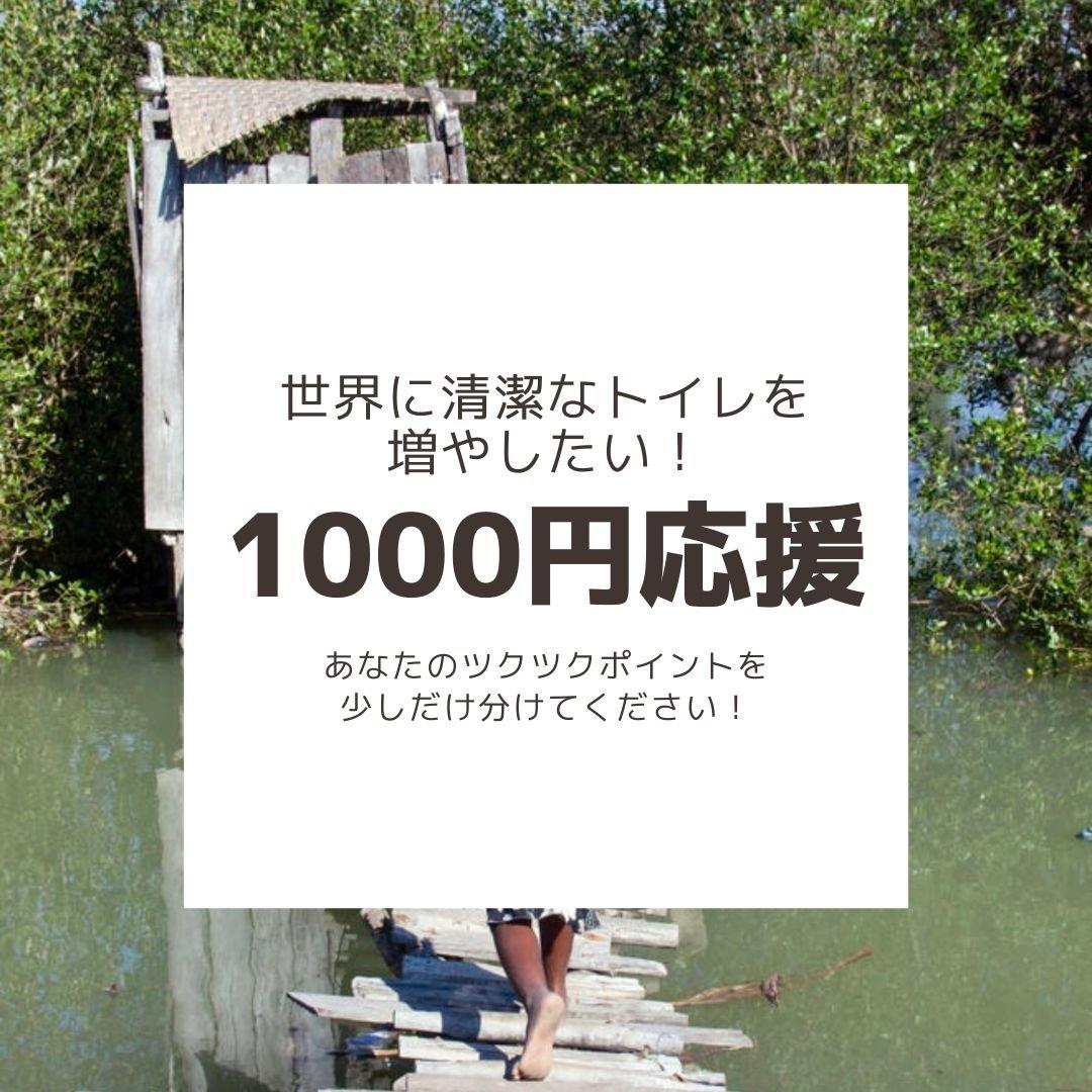 """【応援お願いします!】世界に""""清潔なトイレ""""を増やすための募金 ウォーターエイドNPO法人(1000円)のイメージその1"""