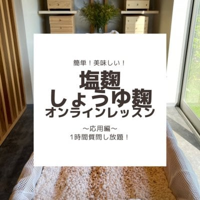【キットなし】塩麹・しょうゆ麹レッスンウェブチケット(1時間質問し放題)〜応用編〜