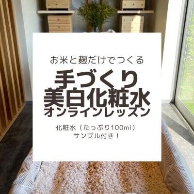【サンプル付き】手づくり麹化粧水の作り方レッスンウェブチケット(化粧水100mlサンプル付き)