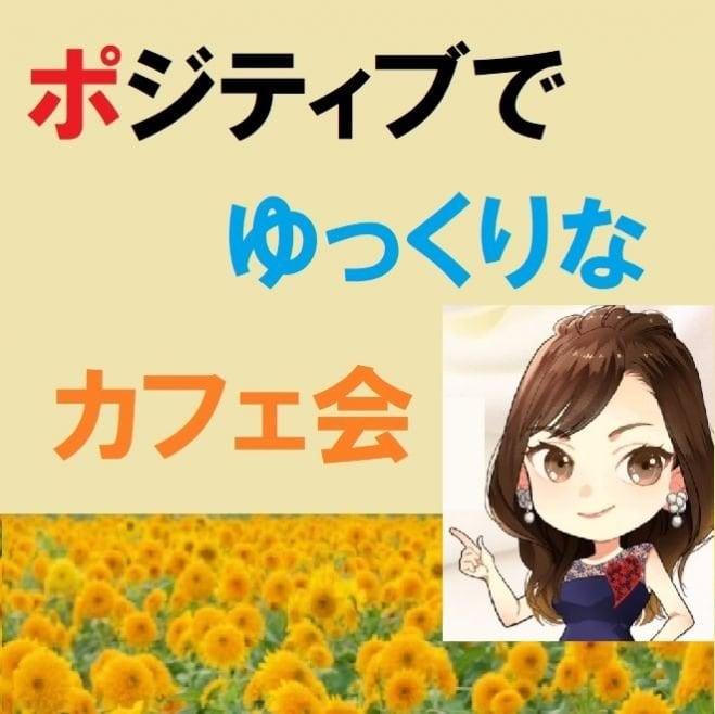 【ポイント付き】2/15(月)16:00 新宿 ポジティブなカフェ会のイメージその2
