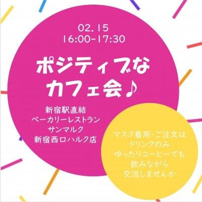 【ポイント付き】2/15(月)16:00 新宿 ポジティブなカフェ会
