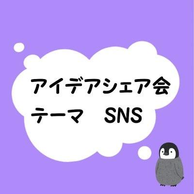 オンラインカフェ会SNSを語ろう│アイデアシェア会