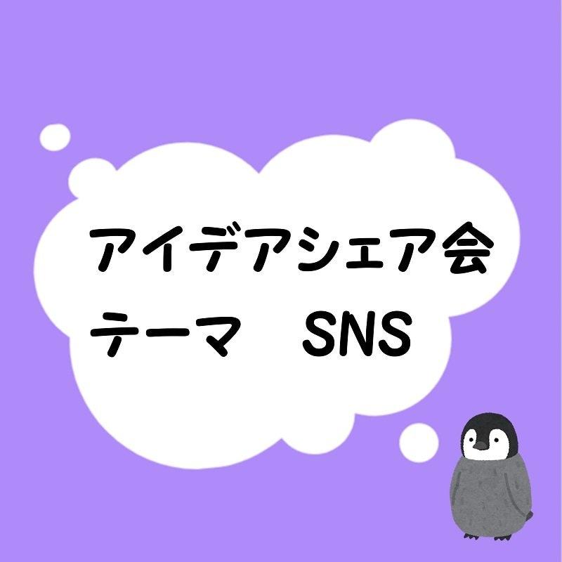 オンラインカフェ会SNSを語ろう│アイデアシェア会のイメージその1