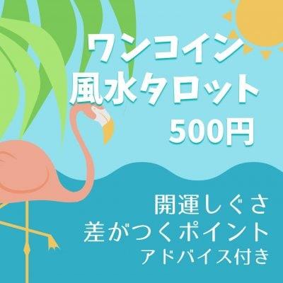風水タロット Ryujin マルシェ初出店 開運のコツ