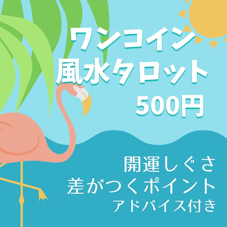 風水タロット Ryujin マルシェ初出店 開運のコツのイメージその1